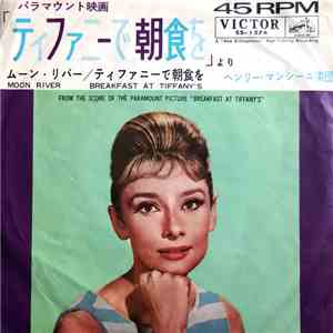 Henry Mancini - Moon River / Breakfast At Tiffany's flac album